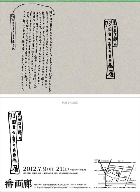 ファイル 1053-1.jpg